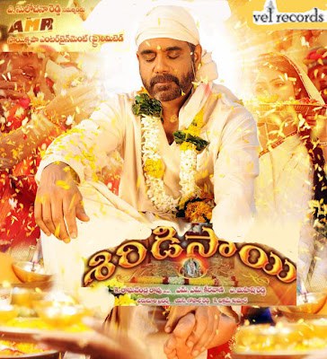 Nagarjuna's shiridi sai (2012) telugu mp3 songs free download | ef.