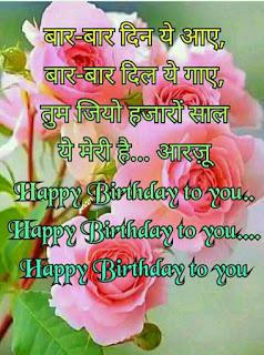 birthday cake images with hindi wish22