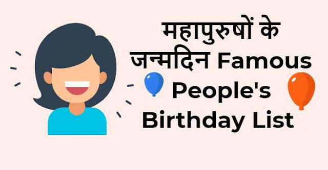 today birthday indian celebrities, bollywood celebrities birthday in may, इंडियन सेलिब्रिटी बर्थडे टुडे, today birthday horoscope in hindi, आज जिनका जन्मदिन है, Famous People's Birthdays, India Celebrity Birthdays
