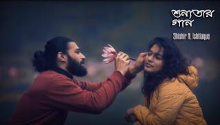 Shunnotar Gaan Lyrics by Ishtiaque ft Shishir