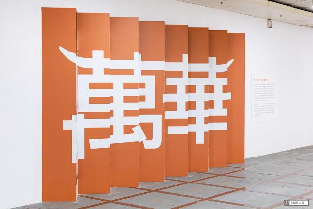 【大叔生活】龍山文創基地,台北市的文創新態度 - 雙面牆設計,一側是「萬華」二字