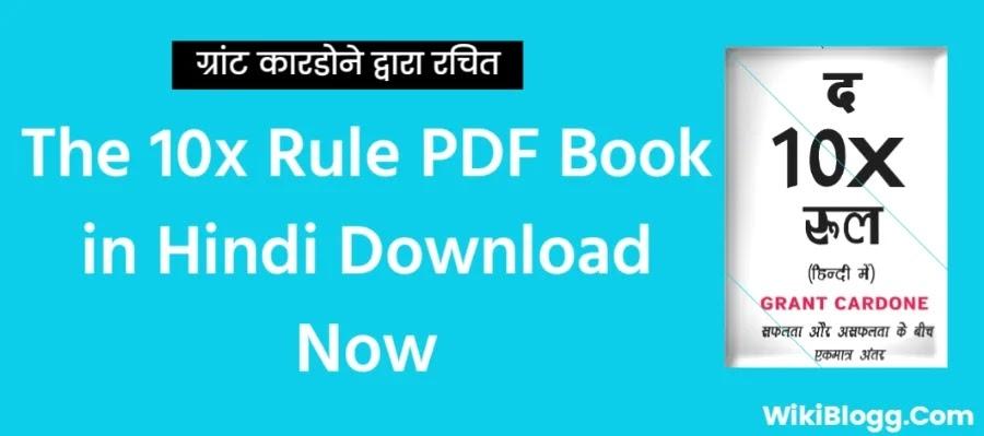 द 10x रूल ग्रांट कारडोने द्वारा रचित पीडीएफ बुक हिंदी डाउनलोड | The 10x Rule Written by Grant Cardone PDF Book in Hindi Download