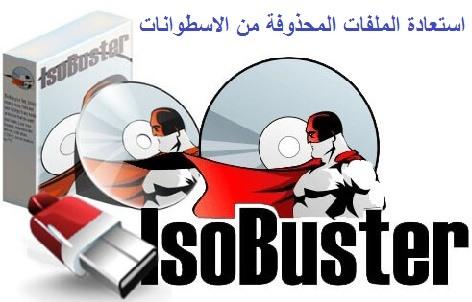 مميزات برنامج IsoBuster لإسترجاع الملفات المحذوفة من الاسطوانات والهارد
