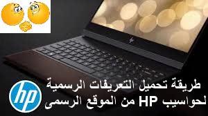 حواسيب HP