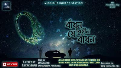 Badhon Bihin Je Badhon | Midnight Horror Station