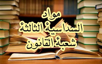 قانون عربي