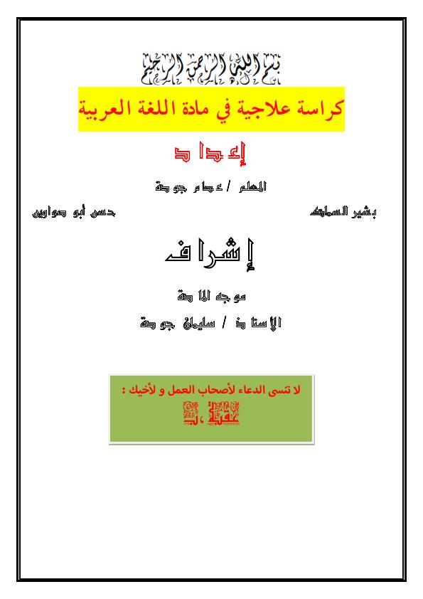 حمل افضل خطة علاجية للطلاب الضعاف في مادة اللغة العربية