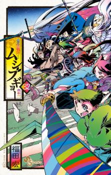 Joujuu Senjin!! Mushibugyo Manga