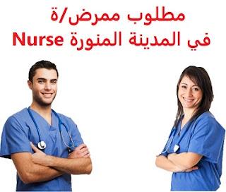 وظائف السعودية مطلوب ممرض/ة في المدينة المنورة Nurse