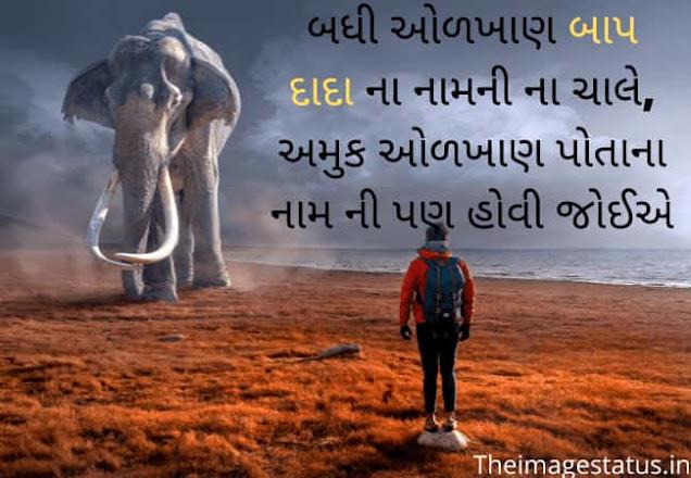 Royal Attitude Status In Gujarati
