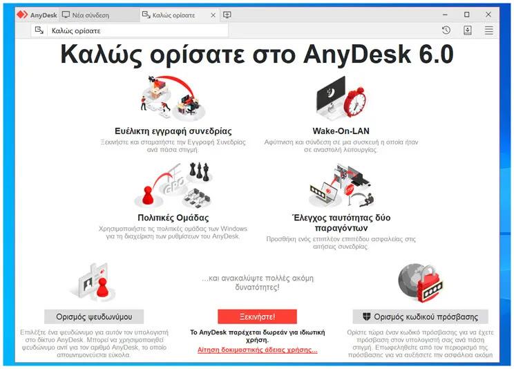 AnyDesk : Απομακρυσμένη πρόσβαση σε αρχεία και προγράμματα