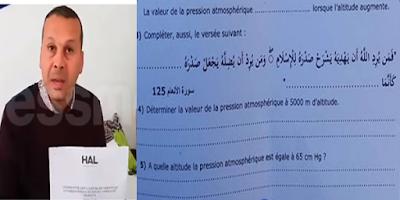اليوم إحالة الأستاذ الذي ضمّن آية قرآنية في امتحان الفيزياء على مجلس التأديب