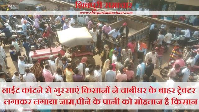 लाईट काटने से गुस्साए किसानों ने चाबीघर के बाहर ट्रेक्टर लगाकर चक्काजाम किया, पीने के पानी को मोहताज है किसान - Shivpuri News