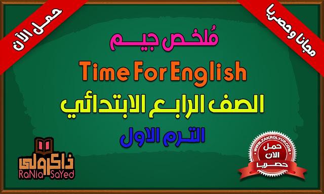 كتاب Gem للصف الرابع الابتدائى الترم الاول لغة انجليزية (حصريا)