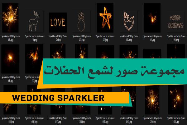 مجموعة صور Wedding Sparkler