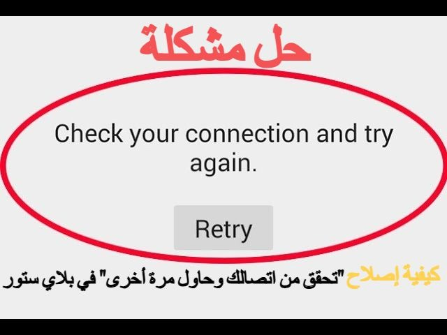 حل مشكلة Check Your Connection and Try Again في بلاي ستور