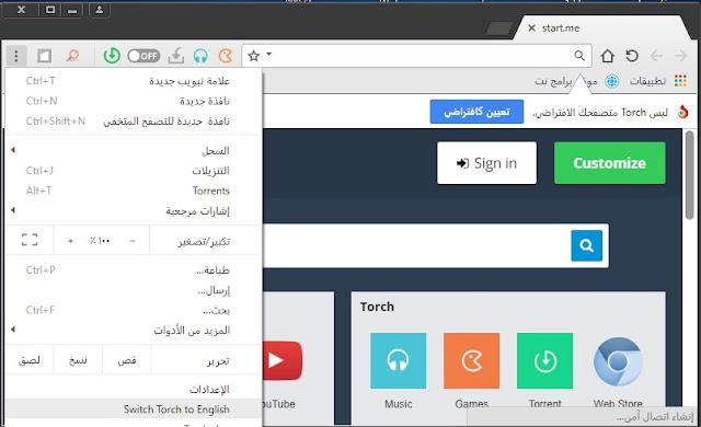 تحويل متصفح تورش عربي انجليزي