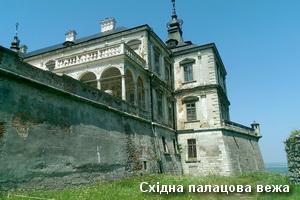 Східна вежа замкового палацу
