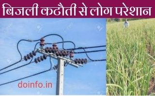 vidyut electricity,chhattisgarh vidyut vibhag, mainpur news,low voltage electricity in house,sudden low voltage in house,weak electricity in house,