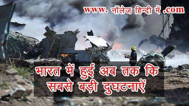 भारत में हुई अब तक की सबसे बड़ी दुर्घटना जिनमे जान माल का अधिक नुकसान हुआ