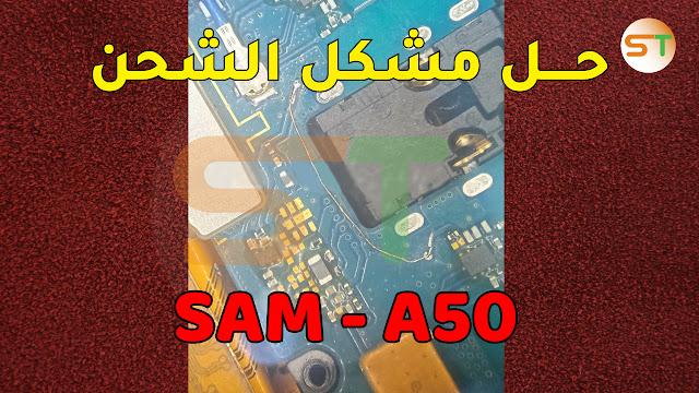 طريقة اصلاح مشكل الشحن Samsung Galaxy A50