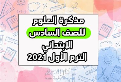 مذكرة علوم للصف السادس الابتدائي الترم الاول 2021
