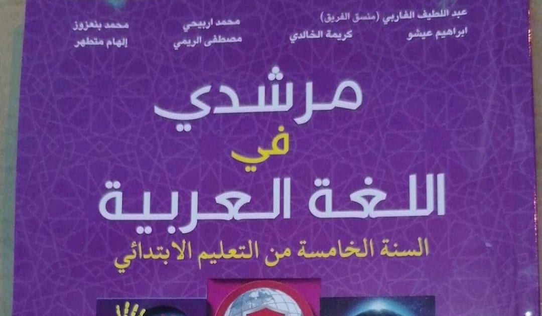 جذاذات مرشدي في اللغة العربية المستوى الخامس وفق المنهاج المنقح 2021