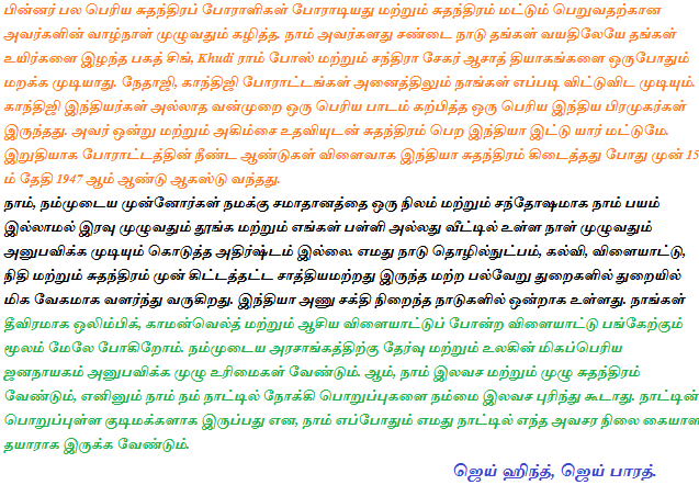 Essay for school children in tamil