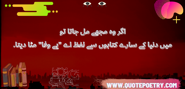 vBewafa Shayari Urdu Poetry On Bewafa
