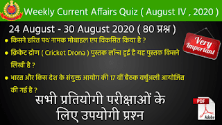Weekly Current Affairs Quiz ( August IV , 2020 )