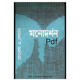 মনোদর্শন - জেরোম এ শেফার Pdf Download