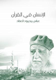 كتاب الانسان في القرآن pdf لعباس محمود العقاد