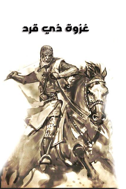 غزوة ذي قرد | غزوات الرسول