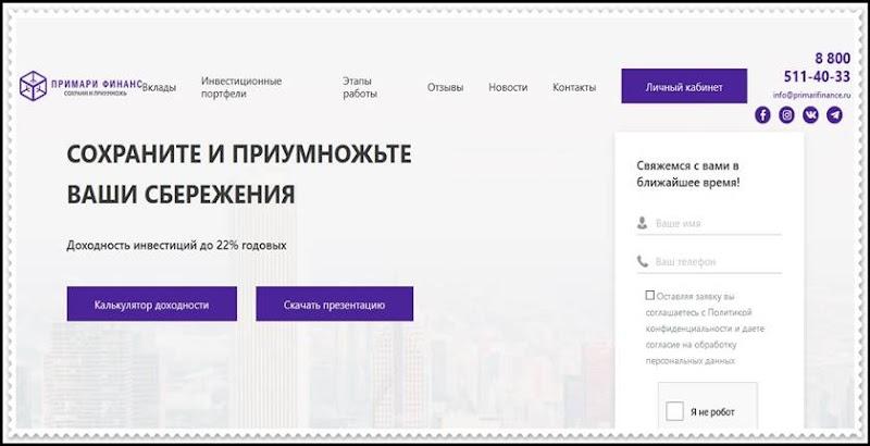 Мошеннический сайт primarifinance.ru – Отзывы, развод, платит или лохотрон? Мошенники Примари Финанс