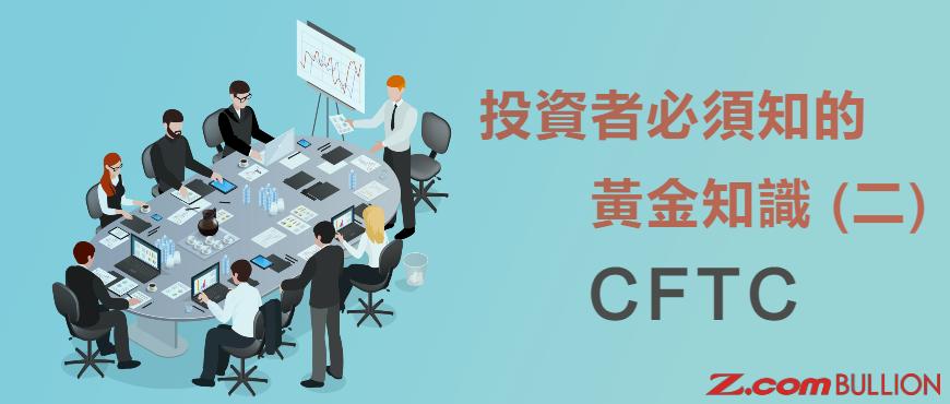投資者必須知的黃金知識(二): 商品期貨交易委員會 (Commission or CFTC)