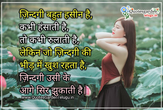 best-motivational-shayari-images-good-morning-quotes-in-hindi-best-whatsapp-status