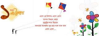 Pohela Boishakh Sms picture