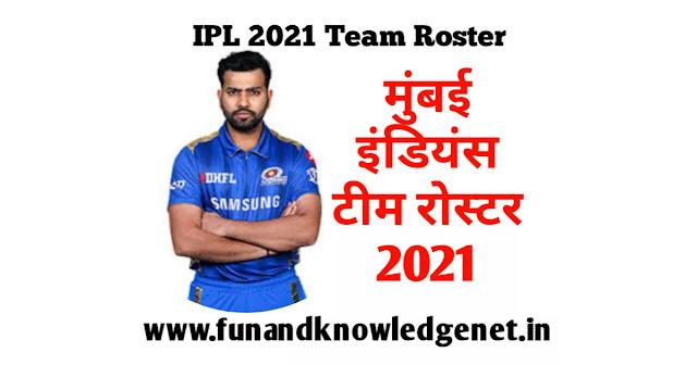 मुंबई इंडियंस रोस्टर 2021 - Mumbai Indians Roster 2021