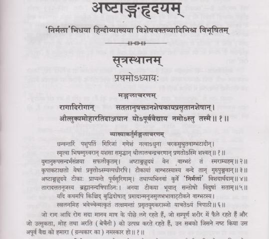 Ashtanga Hridayam Ayurveda Granth Hindi PDF Download Free
