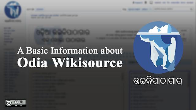 How to Contribute to Odia Wikisource - ଓଡ଼ିଆ ଉଇକିପାଠାଗାରରେ କେମିତି ଯୋଗ ଦେବେ