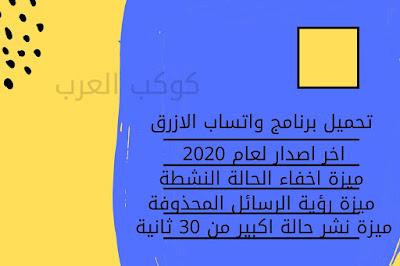 تحميل برنامج واتساب الازرق اخر اصدار 2020 الذي سيغنيك عن جميع نسخ الوتساب