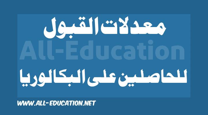 معدلات القبول في التخصصات الجامعية الجزائرية