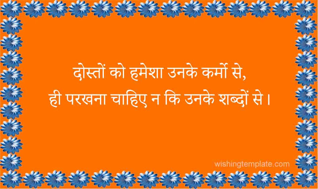 Best suvichar in hindi