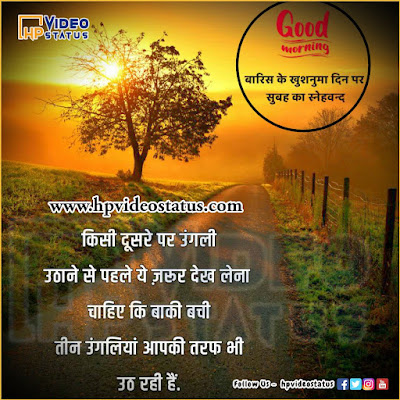Find Hear Best Good Morning Nature With Images For Status. Hp Video Status Provide You More Good Morning Messages For Visit Website.
