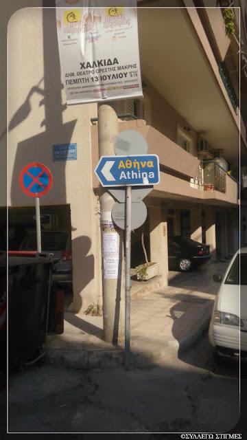 Χαλκίδα V Αθήνα