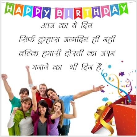 Best Friend Birthday Status In Hindi For Whatsapp