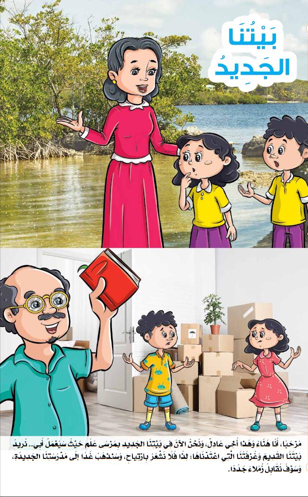 قصص الاستماع للصف الثانى الابتدائى منهج اللغة العربية الجديد ترم أول 2020 14