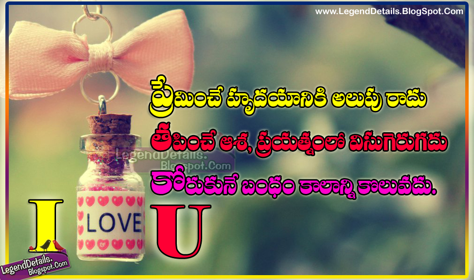 I Love You Quotes And Best Messages In Telugu Legendary Quotes