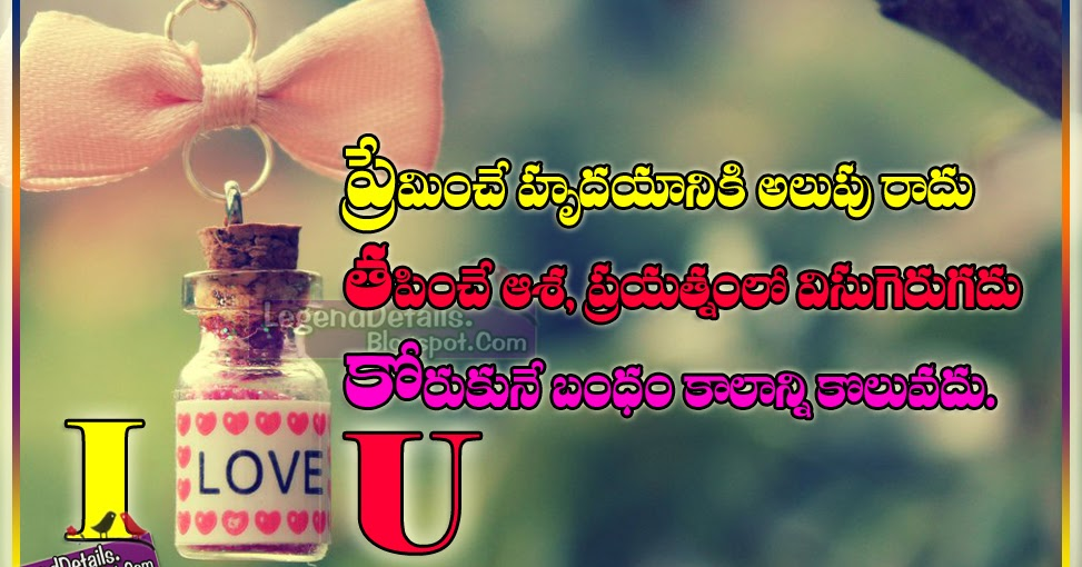 Love You Quotes and Best Messages in Telugu Legendary Quotes ...