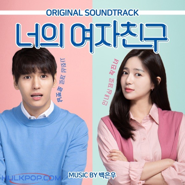 Various Artists – My Bossy Girl (Original Motion Picture Soundtrack)